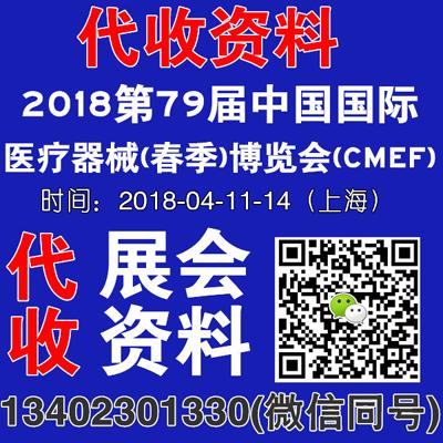 400第79届中国国际医疗器械