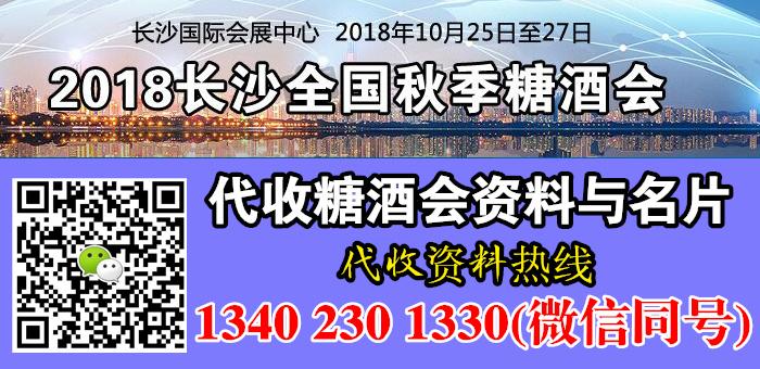 2018长沙全国秋季糖酒会、第99届全国糖酒会