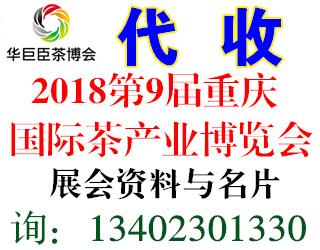 2018第9届中国(重庆)国际茶产业博览会暨紫砂、陶瓷、茶具用品展