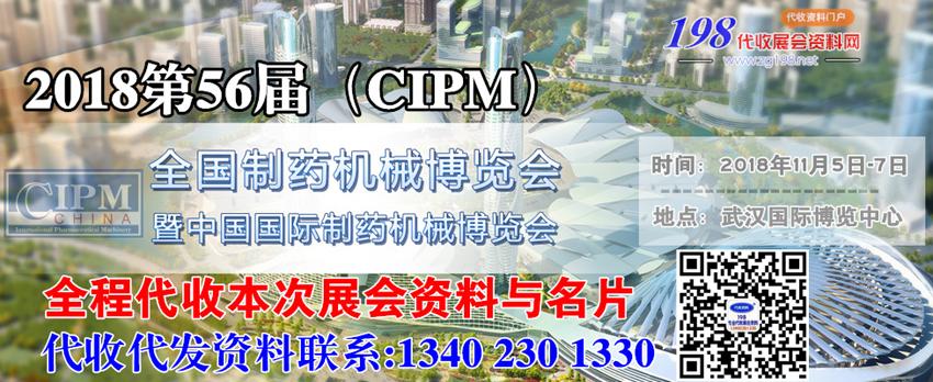 第61届CIPM全国制药机械博览会暨2021(秋季)药机展