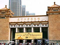 辽宁工业展览馆