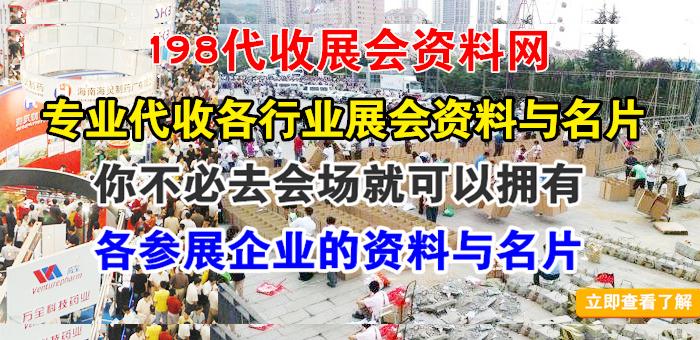 代收2019年威联沈阳药交会资料