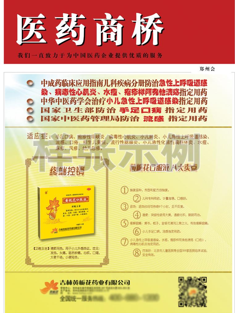 2018年9月郑州药交会医药杂志资料下载