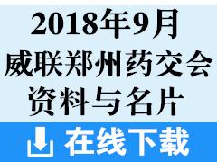 威联郑州药交会参展企业招商画册资料与名片下载 药交会医药资料
