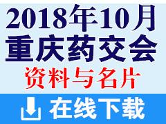 2018重庆药品、保健品展招商画册资料与名片下载 药交会医药资料