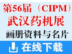 武汉第56届(CIPM)药机展、中国国际制药机械博览会画册资料名片