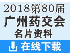 2018第80届广州药交会名片资料下载 药交会医药资料