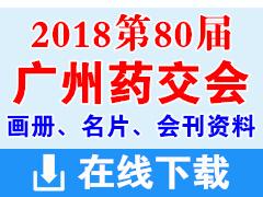 2018第80届广州药交会产品画册、名片、会刊资料下载 药交会医药资料