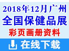 2018广州全国保健品展彩页画册资料下载 药交会医药资料