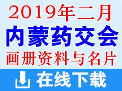 2019年2月内蒙药交会产品画册、名片、会刊资料下载 药交会医药资料
