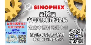 第82届中国国际制药设备展