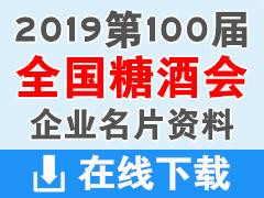 2019第100届成都全国糖酒会参展商名片 食品|加工|包装机械|葡萄酒|饮料|调味品|配料