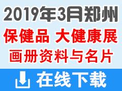 2019年3月郑州保健品与大健康展画册资料与名片资料下载 药交会医药资料