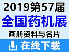 2019长沙第57届CIPM药机展 中国制药机械博览会画册资料与名片下载
