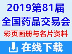 2019第81届上海全国药品交易会彩页画册与名片资料下载 药交会医药资料