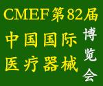2019CMEF第82届中国国际医疗器械(秋季)博览会