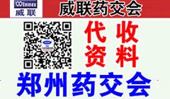 郑州药交会  郑州药品保健品交易会