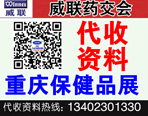 2019年12月威联重庆保健品展(82届国药会前会)