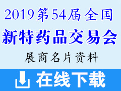2019沈阳第54届全国新特药品交易会厂商名片资料下载 药交会医药资料