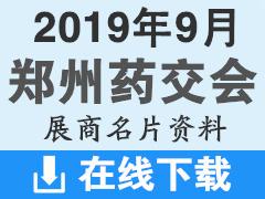 2019年9月郑州药交会参展厂商名片资料下载 药交会医药资料