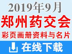 2019年9月郑州药交会厂商画册资料与名片资料下载 药交会医药资料