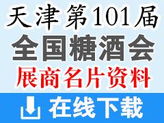 2019第101届天津全国糖酒会参展商名片 食品|加工|包装机械|葡萄酒|饮料|调味品|配料