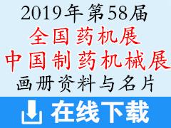 2019年重庆(秋季)第58届药机展 全国制药机械展—CIPM企业画册资料与展商名片下载