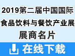 2019第二届中国重庆国际食品饮料与餐饮产业博览会—展商名片