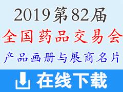 2019第82届重庆全国药品交易会彩页画册与展商名片资料下载 药交会资料