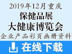 2019重庆保健品、大健康产业保健博览会企业画册资料下载 药交会资料